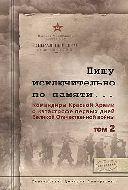 Пишу исключительно по памяти... Командиры Красной Армии о катастрофе первых дней Великой Отечественной войны: В 2 т. Т.2