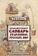 Объяснительный словарь старинных русских мер. Г. Романова