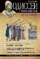 Одиссей. Человек в истории. 2015–2016: Ритуалы и религиозные практики иноверцев во взаимных представлениях