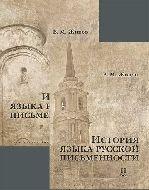 История языка русской письменности. В. Живов. 2тт.