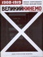 Великий Кинемо: Каталог сохранившихся игровых фильмов России 1908-1919