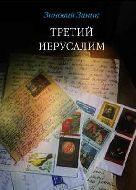 Третий Иерусалим: Роман, повести, эссе, письма. Зиновий Зиник