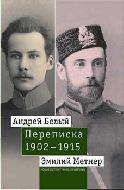Андрей Белый и Эмилий Метнер. Переписка. 1902-1915. Т.1: 1902-1909