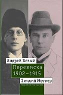 Андрей Белый и Эмилий Метнер. Переписка. 1902-1915. Т.2: 1910-1915