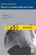 Лучевая диагностика. Костно-мышечная система
