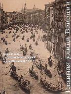 Главная улица Венеции. Большой канал в итальянских фотографиях конца XIX-начала XX века