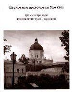 Церковная археология Москвы. Храмы и приходы Ивановской горки и Кулишек
