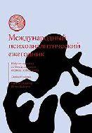 Международный психоаналитический ежегодник. Вып. 7