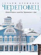 Череповец. Архитектурное наследие Череповецкого края. У. Брумфилд