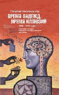 Время надежд, время иллюзий. Проблемы истории советского неофициального искусства. 1950–1960 годы: Статьи и материалы