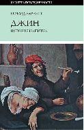 Джин. История напитка. Ричард Барнетт