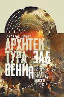 Архитектура забвения: руины и историческое сознание в России Нового времени. А. Шёнл