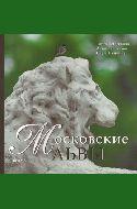 Московские Львы