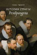 История страны Рембрандт