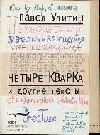 Четыре кварка и другие тексты. П. Улитин