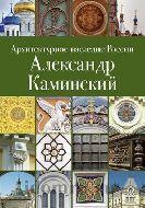 Архитектурное наследие России. Александр Каминский