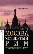 Москва, четвертый Рим: сталинизм, космополитизм и эволюция советской культуры (1931—1941)