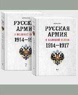 Русская армия в великой войне 1914-1917