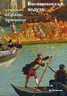 Венецианская ведута. Образы времени