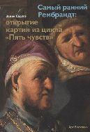 Самый ранний Рембрандт: открытие картин из цикла «Пять чувств»