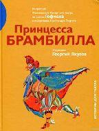 Александр Таиров: Принцесса Брамбилла