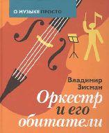 Оркестр и его обитатели. Владимир Зисман
