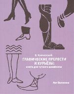 Графические прелести и курьезы. Книга для чуткого дизайнера. В. Кричевский