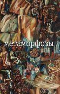 Заболоцкий Н.А. Метаморфозы