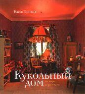 Кукольный дом: история и ремесло. Настя Томская