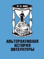 Альтернативная история литературы. Р. Кац