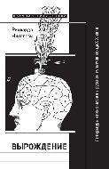 Вырождение: литература и психиатрия в русской культуре конца XIX века. Риккардо Николози
