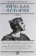 Римская история в лицах: В 3 кн. Кн. 1. Республика. Лев Остерман