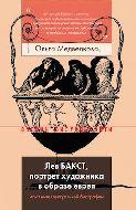 Лев Бакст, портрет художника в образе еврея. Опыт интеллектуальной биографии.