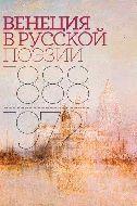 Венеция в русской поэзии Опыт антологии. 1888–1972