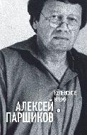 Кельнское время. Алексей Парщиков