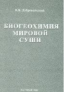 Добровольский В.В. Биогеохимия мировой суши. Избранные труды. Том III