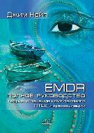 EMDR: Полное руководство. Теория и лечение комплексного ПТСР и диссоциации