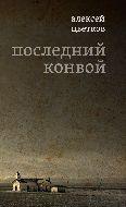 Алексей Цветков. Последний конвой