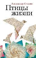 Птицы жизни. Александр Стесин