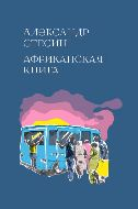 Африканская книга. Александр Стесин