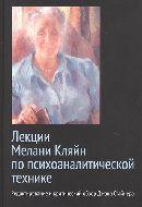 Лекции Мелани Кляйн по психоаналитической технике. Редактирование и критический обзор Джона Стайнера