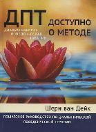 ДПТ - доступно о методе. Пошаговое руководство по диалектической поведенческой терапии