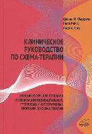 Клиническое руководство по схема-терапии. Полный ресурс для создания и реализации индивидуальных, групповых и интегративных программ по схема-терапии (обл.)