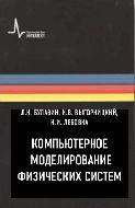 Булавин Л.А. и др. Компьютерное моделирование физических систем