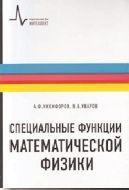 Никифоров А.Ф., Уваров В.Б. Специальные функции математической физики, 3-е изд.