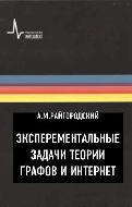 Райгородский А.М. Экстремальные задачи теории графов и Интернет