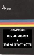 Райгородский А.М. Комбинаторика и теория вероятностей