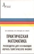 Белоусов Ю.М. и др. Практическая математика. Руководство для начинающих изучать теоретическую физику