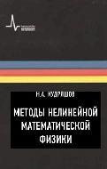 Кудряшов Н.А. Методы нелинейной математической физики