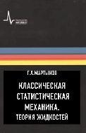 Мартынов Г.А. Классическая статистическая механика. Теория жидкостей, 2-е изд.
